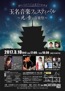 玉名音楽フェスティバル ~光と音の音楽祭~ @ 蓮華院誕生寺 奥之院 | 玉名市 | 熊本県 | 日本