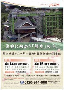 復興イベント @ 益城町文化会館 | 益城町 | 熊本県 | 日本