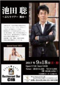 池田聡〜ぶらりツアー熊本〜 ゲスト出演 @ Restauant Bar CIB