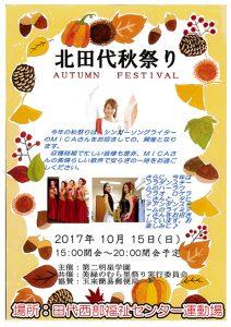 北田代秋祭り(開催中止) @ 田代西部福祉センター運動場