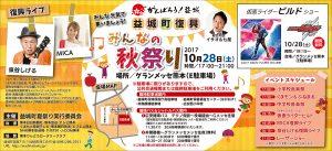 益城町復興 みんなの秋祭り @ グランメッセ熊本(E駐車場)