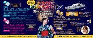 熊本フェリー・オーシャンアロー 船上ライブ