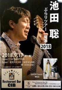 池田聡 ぶらりツアー熊本2018 @ Restaurant Bar CIB