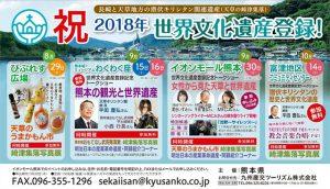 イオンモール熊本 世界文化遺産登録記念トークショー @ イオンモール熊本