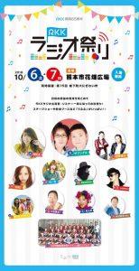 RKKラジオ祭り @ 熊本市花畑広場