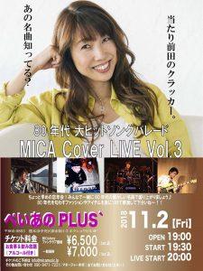 MICA Cover LIVE vol.3 2018 @ ぺいあのPLUS' | 熊本市 | 熊本県 | 日本