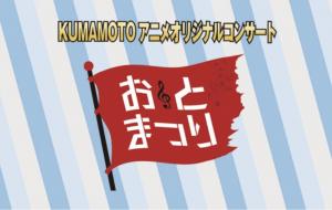 KUMAMOTO アニメオリジナルコンサート おとまつり in 熊本市動植物園