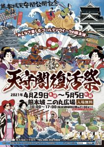 熊本城天守閣復活祭